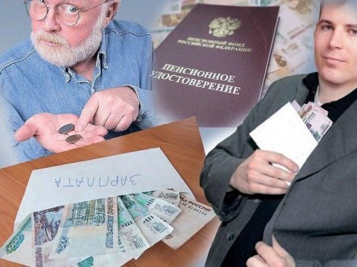 Рис. 3. При получении зарплаты в конверте не имеет смысла надеяться на любые надбавки к пенсии