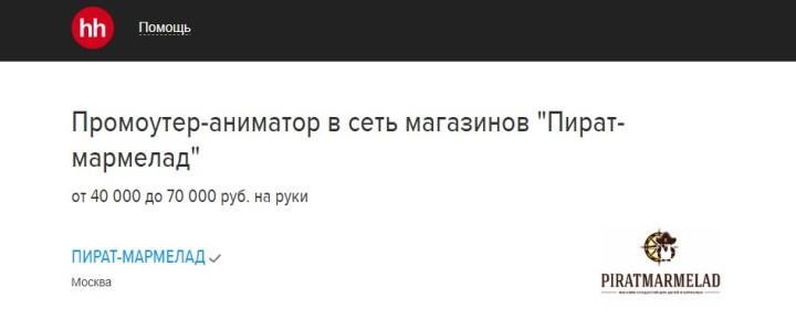 Рис. 3. Реальная вакансия на портале hh.ru, июль 2019 г.