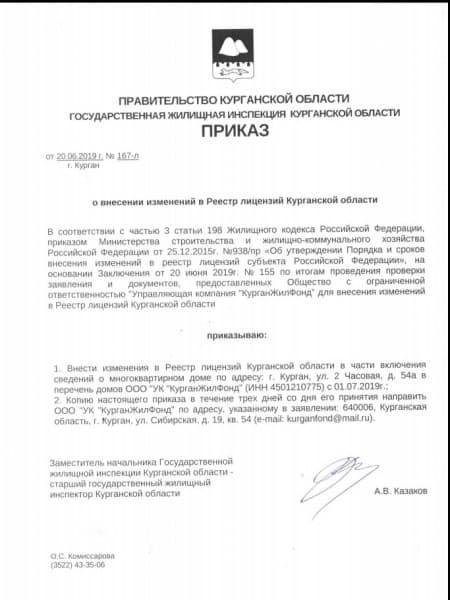 Рис. 4. Решение администрации о назначении УК