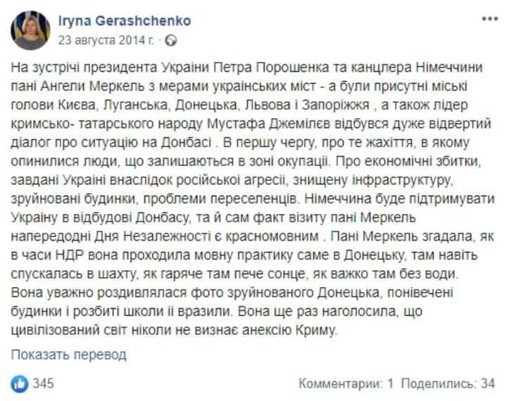 Скриншот страницы в Фейсбук