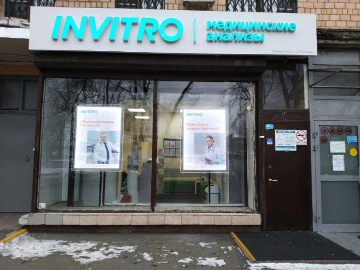 Диагностический центр «Инвитро»