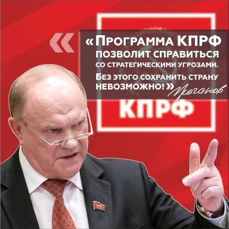 Источник VK @gennadiy_zyuganov