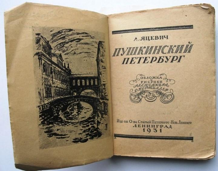 Рис. 1. А.Яцевич. «Пушкинский Петербург» как источник сведений о ценах в 18 веке