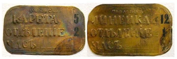 Рис. 2. Билеты-жестянки, 1837 год