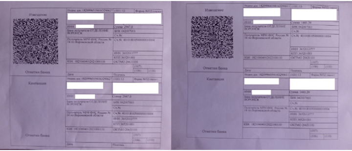 Рис. 2. Квитанции на оплату просроченных штрафов и налога