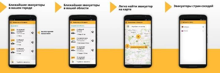 Заказ перевозчика через приложение «Эвакуаторы Европы»