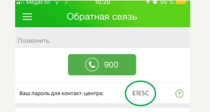 Рис. 26. Пароль для контакт-центра в мобильном приложении