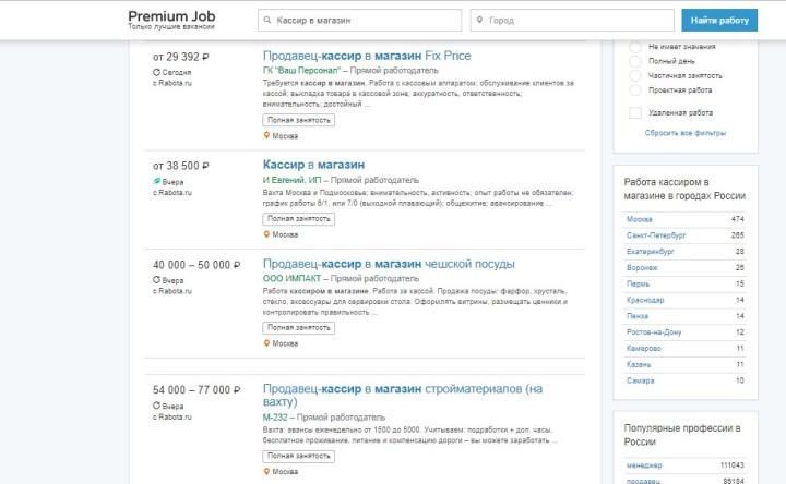 Рис. 3. Реальные вакансии на сайте Premium-Job