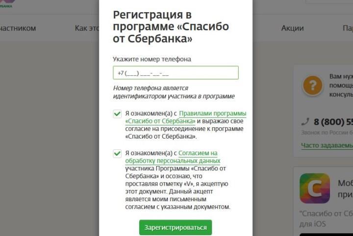 Рис. 4. Регистрация в программе