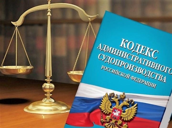 Рис. 5. Кодекс административного судопроизводства