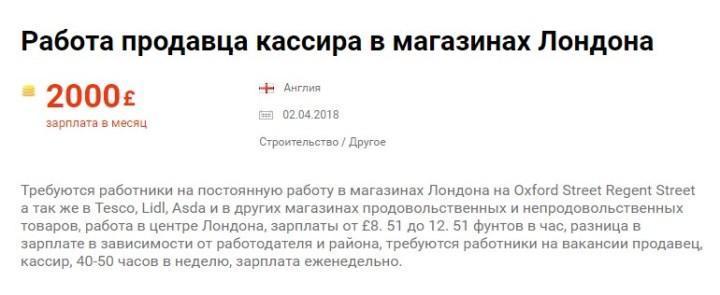 Рис. 5. Объявление на сайте открытых вакансии в Европе 24ru.com