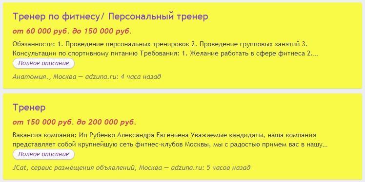 Рис. 5. Реальные вакансии на сайте jobsora.com
