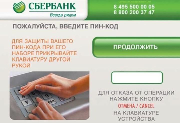 Рис. 6. Ввод PIN-кода в банкомате