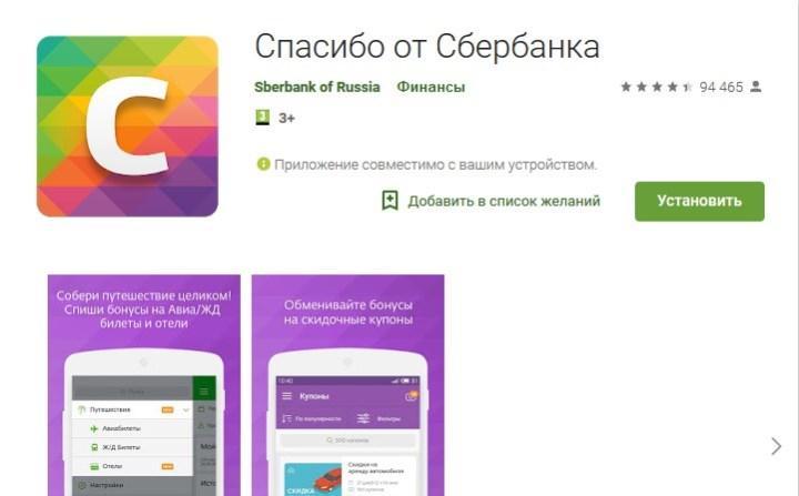 Рис. 9. Вход в мобильное приложение