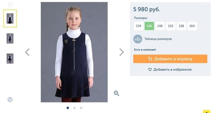 Рисунок 1. Элитное школьное платье для ученицы «Маленькая леди» стоимостью 5 980 руб., интернет-магазин MyToys