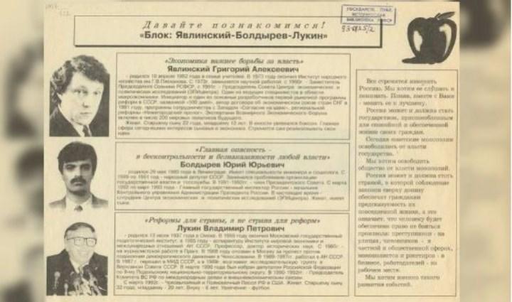 Скриншот листовки о партии «Яблоко», 1993 г.