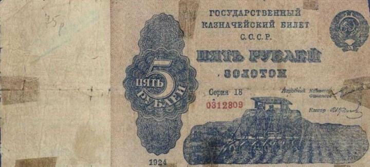 Фото: 5 руб. 1924 г.