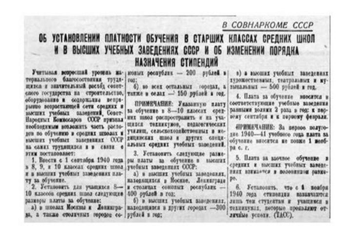 Фото: фотокопия газеты с Постановлением