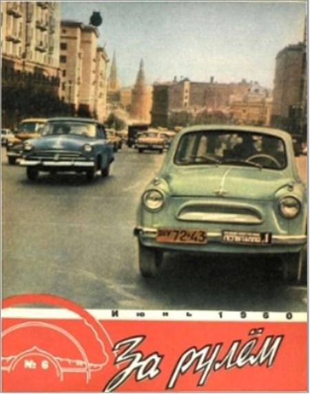 Фото обложки журнала «За рулем» №6 1960 г.