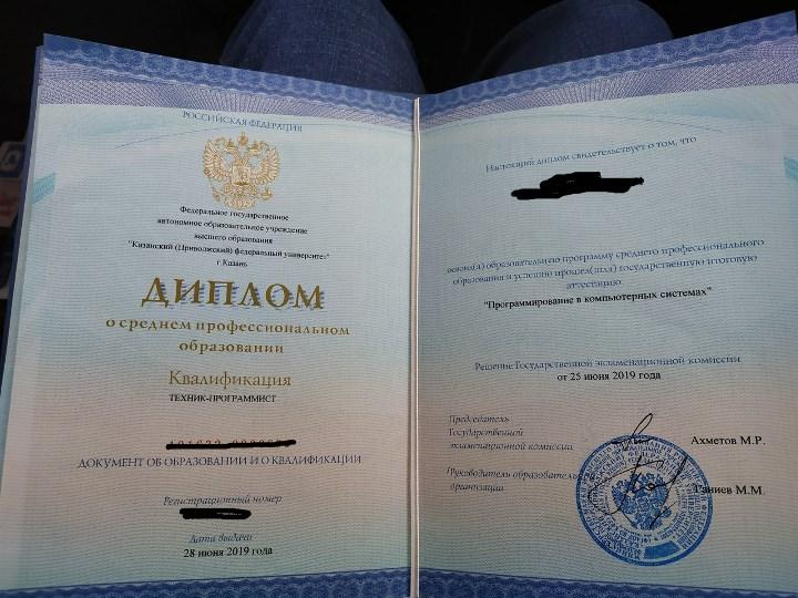 Фотокопия диплома