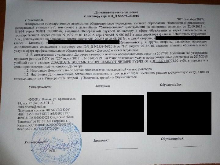 Фотокопия доп. соглашения.