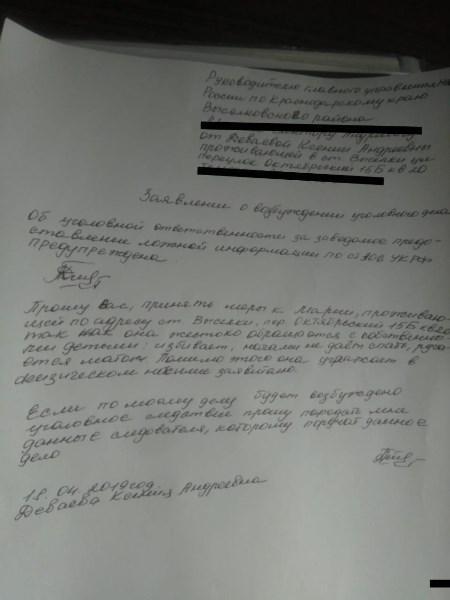 Фотокопия заявления из архива автора