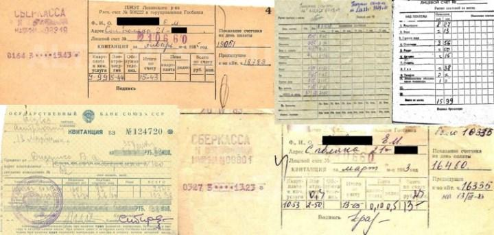 Образцы квитанций разных лет