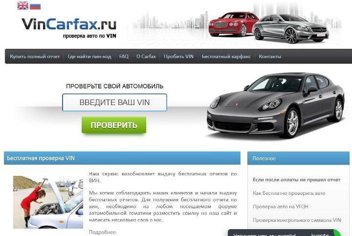 Скриншот главной страницы сайта vincar.ru