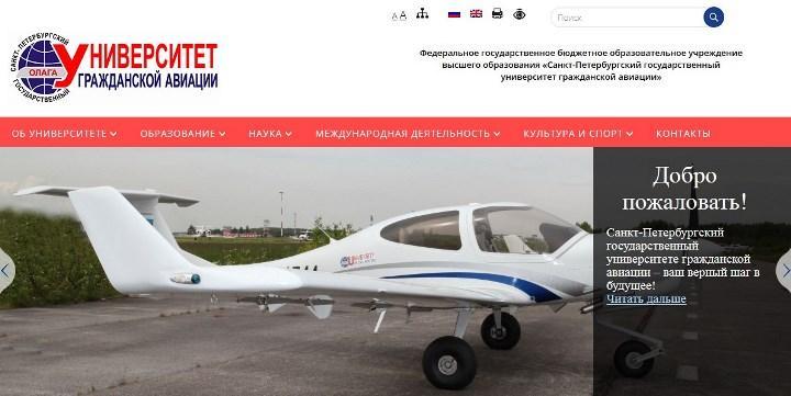 Скриншот с портала СПбГУГА