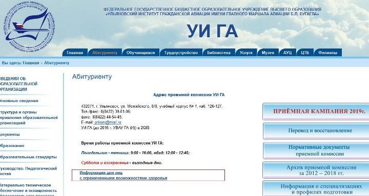 Скриншот с сайта УИГА