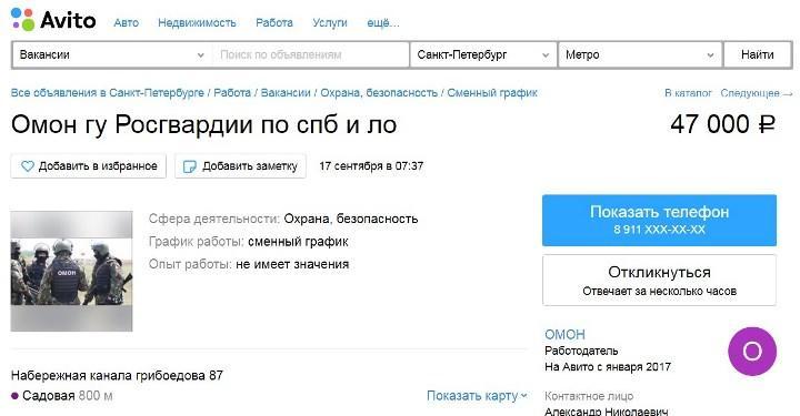 Скриншот страницы Авито