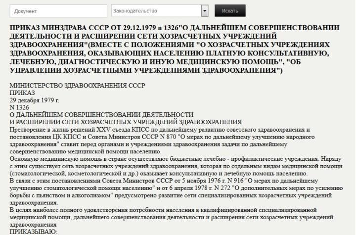 Скриншот страницы Сейчас.ру