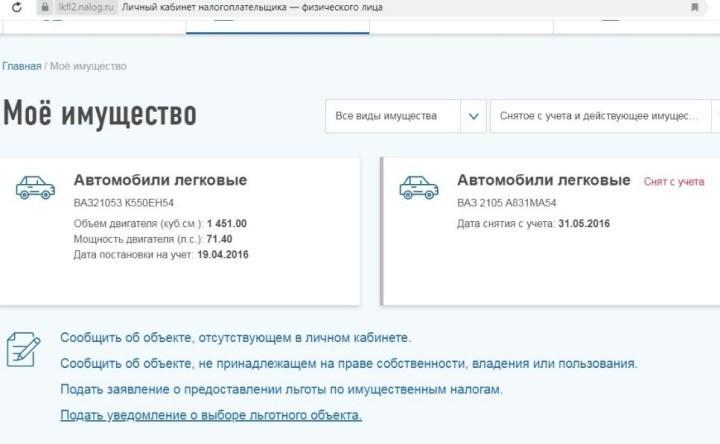 Скриншот страницы налогоплательщика.
