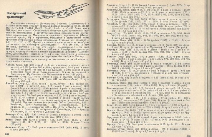 Скриншот страницы справочника, издание 1980