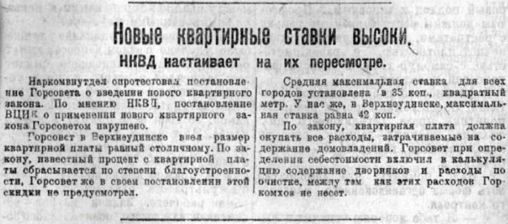 газетная вырезка 30-х годов