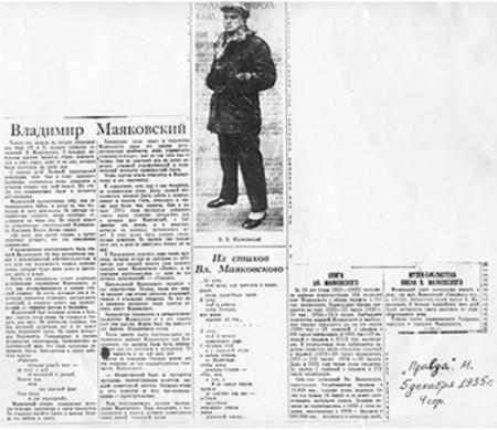 вырезка из газеты «Правда» от 5 декабря 1935 г.