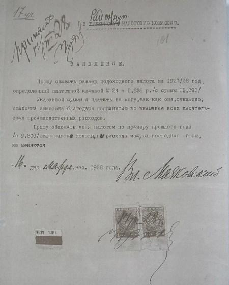 заявление от 16 марта 1928 г