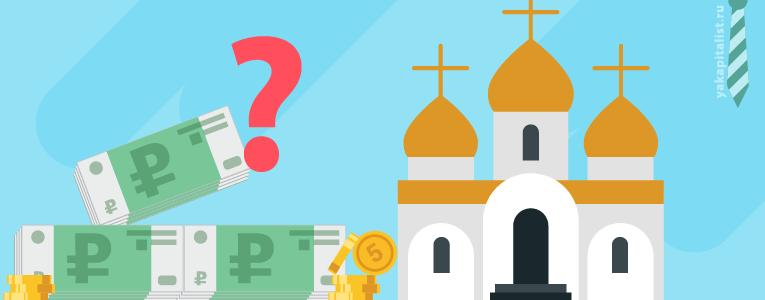 является ли церковь некоммерческой организацией