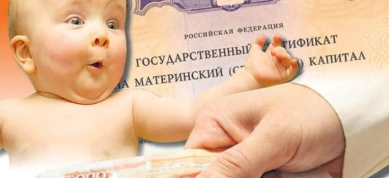 Региональный материнский капитал на покупку земельного участка