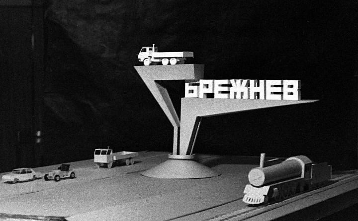 Проект стелы на въезде в город Брежнев