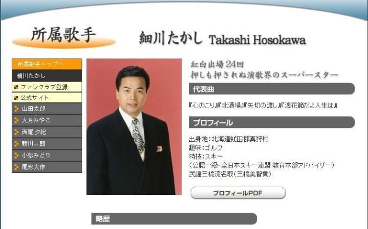 Скриншот авторской страницы Такаси Хосокава на сайте агентства