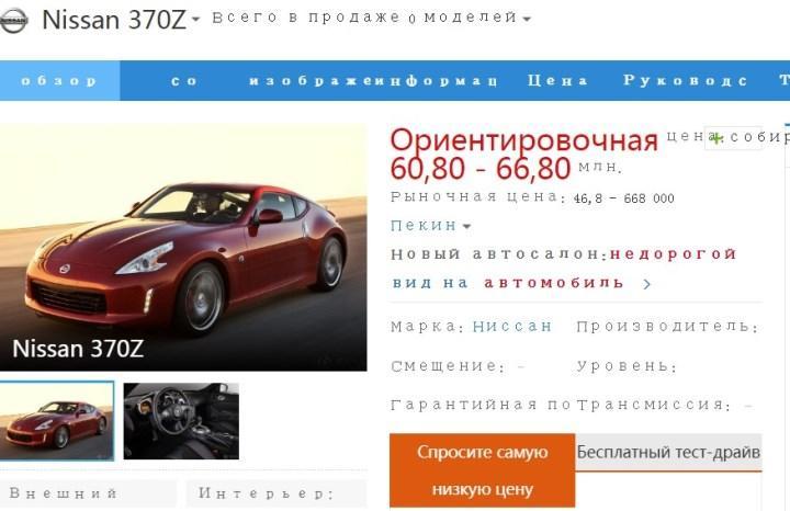 Скриншот китайской электронной площадки