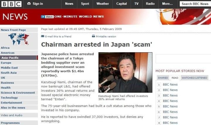 Скриншот новости на сайте BBC News