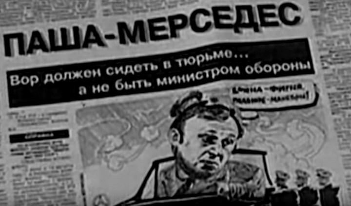 Скриншот публикации в газете