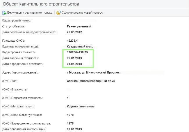 Скриншот результата проверки на сайте Росреестра