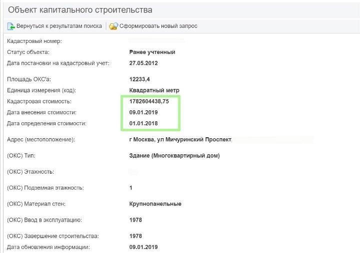 Скриншот результата проверки объекта на Росреестре