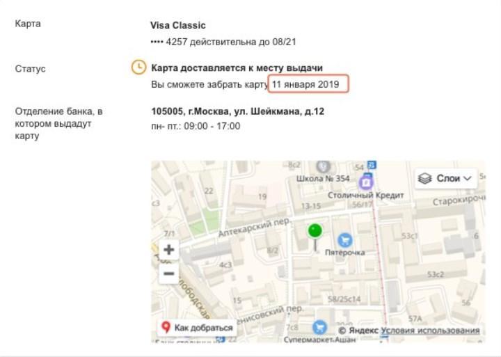 Скриншот с портала Сбербанка