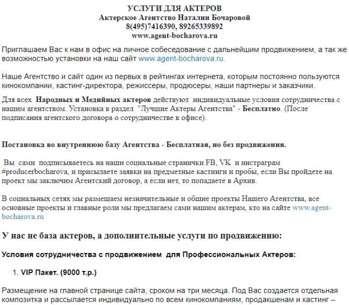 Скриншот с портала актерского агентства Бочаровой