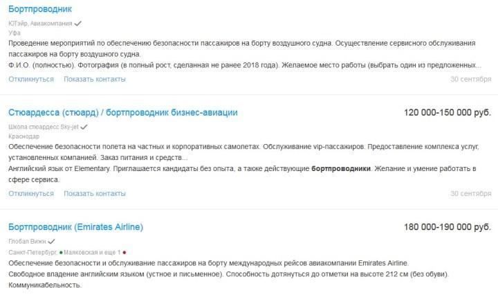 Скриншот с портала «hh»