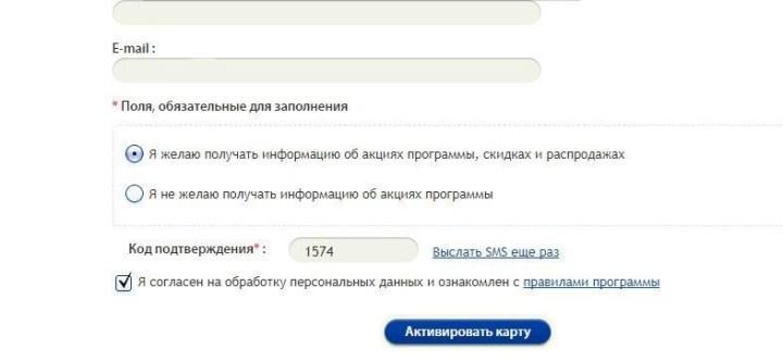 Скриншот с портала службы заботы о клиентах